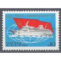 Флот Корабль Морфлот. 1 м**. СССР. 1984 г. (С)