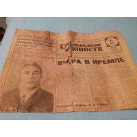 Газета ЗНАМЯ ЮНОСТИ от 17 июня 1977 года (Л. И. Брежнев избран Председателем Президиума Верховного Совета СССР)