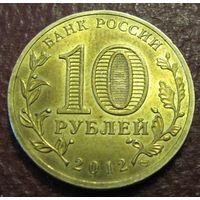 10 рублей 2012 года - ГВС, РОСТОВ НА ДОНУ, СПМД