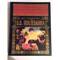 Все рецепты В.В. Похлебкина. Большая энциклопедия кулинарного искусства