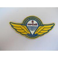 Шеврон воздушно-десантная служба 5 бригада спецназа Беларусь