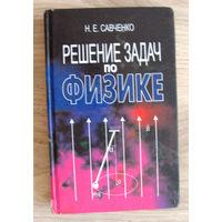 Савченко Н.Е. Решение задач по физике