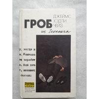 "Книга Д.Х.Чейз ""Гроб из Гонконга"" - 1-й том"