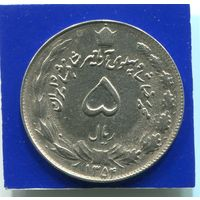 Иран 5 риалов 1975