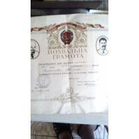 Пакет документов и поздравительных открыток на полковника Головкина С.В. нач. службы ГСМ КБВО.