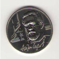 1 рубль 1990 год 130 лет со дня рождения А. Чехова_Proof