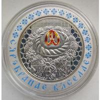 Серебряная Свадьба (25 лет), 20 рублей 2006