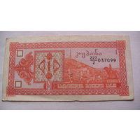 Грузия 1 лари 1993г.   распродажа