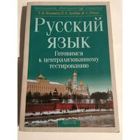 Волынец Русский язык Тестирование 2009 г 350 стр.
