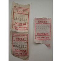 Талон на проезд Молодечно, Витебск. Цена за 1 шт.