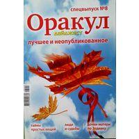 """Журнал """"ОРАКУЛ"""", спецвыпуск 8"""