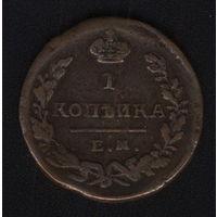 1 копейка 1823 г. Ф.Г. Медь.