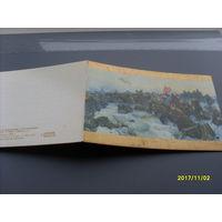 """Открытка  картина """" Рождение Красной Армии""""  1976 год"""
