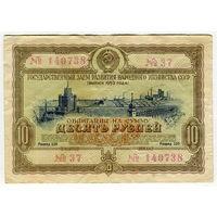 10 рублей 1953 года, облигация займа, СССР