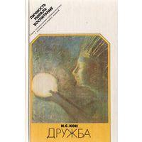 Книга Кон И.С. Дружба. Этико-психологический очерк 350 стр.