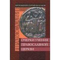 Протоиерей Сергий Булгаков: Православие. Очерки учения Православной Церкви