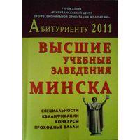 Абитуриенту 2011. Высшие учебные заведения Минска