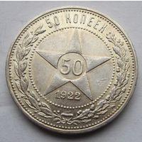 СССР, полтинник, 1922 пл, серебро