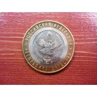 10 рублей Дагестан.