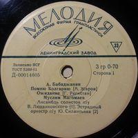 ЕР Муслим Магомаев - Песни А. Бабаджаняна  (1964)