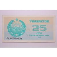 Узбекистан, 25 сум 1992 год.