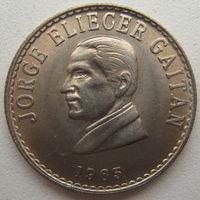 Колумбия 20 сентаво 1965 г. Хорхе Эльесер Гайтан