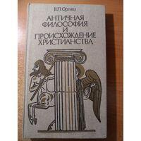 Вячеслав Оргиш Античная философия и происхождение христианства