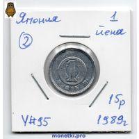 Япония 1 йена 1989 года - 2