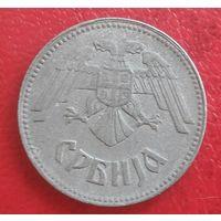Сербия 10 динаров 1943 года. Состояние