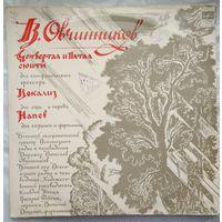 LP Вячеслав Овчинников - Сюиты для оркестра, Вокализ для хора, Напев для скрипки и ф-но (1976) Modern