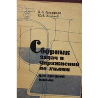 Сборник задач и упражнений по химии для средней школы. Гольдфарб, Ходаков. 1968 г.и.
