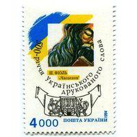 Украина 1994 г. 500-летие украинского печатного слова
