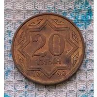 Казахстан 20 тыин 1993 года. Инвестируй выгодно в монеты планеты!