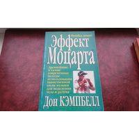 Книга. Эффект Моцарта. Древнейшие и самые современные методы использования таинственной силы музыки для исцеления тела и разума