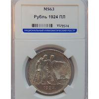 1 рубль 1924 MS63 Люкс!