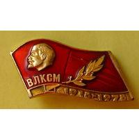 ВЛКСМ. 1918 - 1978. 351.