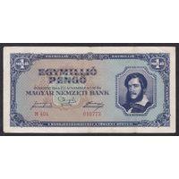 Венгрия 1 миллион пенго 1945 VF