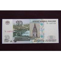 Россия 10 рублей 1997 (2004) UNC