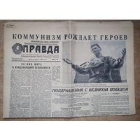 """Газета """"Правда"""" 9 августа 1961 г. Полет космонавта Германа Титова."""