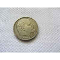 1 рубль 1970 г. СССР.