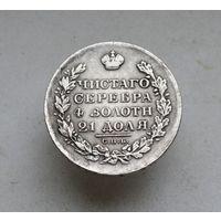 1 рубль 1827 г.СПБ НГ.Редкий Массон.Серебро.