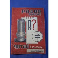 Журнал РАДИО ФРОНТ номер-6 1936 год. Ознакомительный лот.