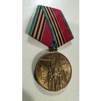 Медаль 40 лет Победы