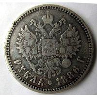 1 рубль 1886 г. АГ. Большая голова. Редкий!