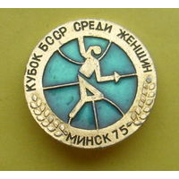 Кубок БССР по фехтованию среди женщин. Минск 1975. 1092.
