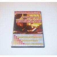 """""""Антология Autodesk 2007"""" DVD Софт"""