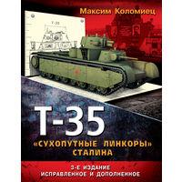 """Т-35 - """"сухопутные линкоры"""" Сталина"""