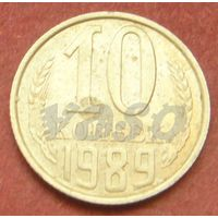 6366:  10 копеек 1989 СССР