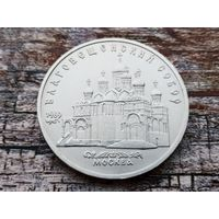 СССР. 5 рублей 1989 - Благовещенский собор Московского Кремля.