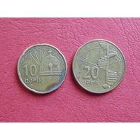 Монеты Азербайджана 2006г. 10 и 20 гяпиков.